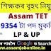 DEE Assam Teacher Recruitment 2021 : Apply Online for 9354 LP & UP Teacher
