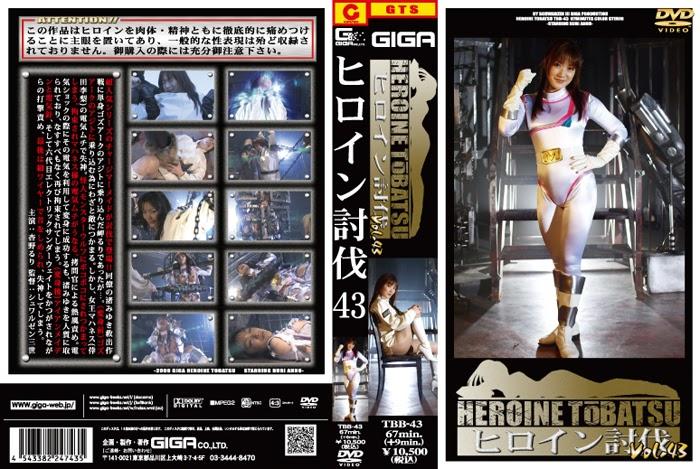 TBB-43 Heroine Suppression Vol. 43