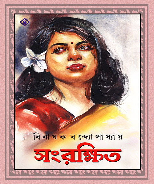 Sangrakshito (সংরক্ষিত) by Binayak Bandopadhyay