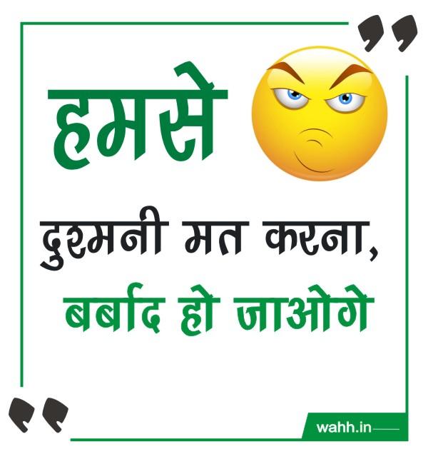 FB-Status-King-Hindi