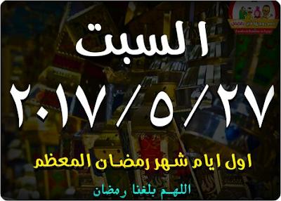 موعد رمضان 2017 , تاريخ شهر رمضان 1438