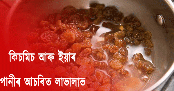 Benefits of raisins water