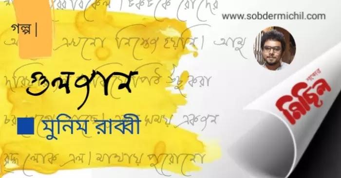 মুনিম রাব্বী