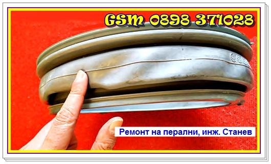 перален техник,  ремонт на перални в София, смяна на гумено уплътнение на пералня,  скъсан или повреден маншон, майстор,