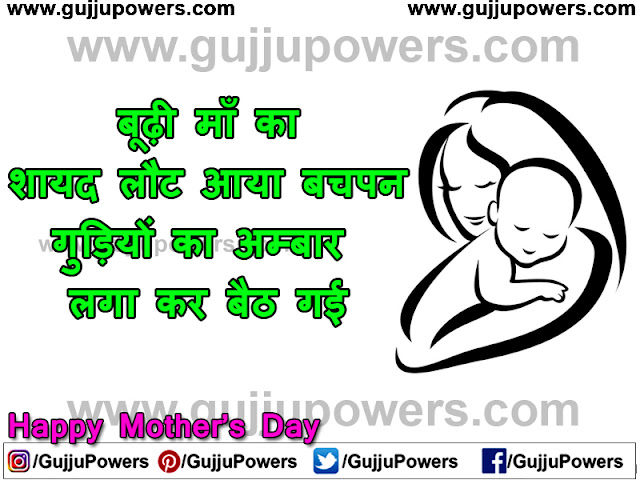 mothers day wishes for mother