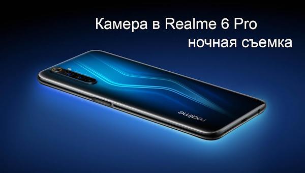 Realme 6 Pro,ночная съемка, примеры фото, фотографии, как снимает телефон ночью