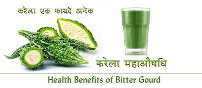 करेला- एक- अचूक- औषधि, Bitter- Gourd- Benefits- in- Hindi, करेले के फायदे,  Karela ke gun, करेला के गुण , गुणकारी करेला