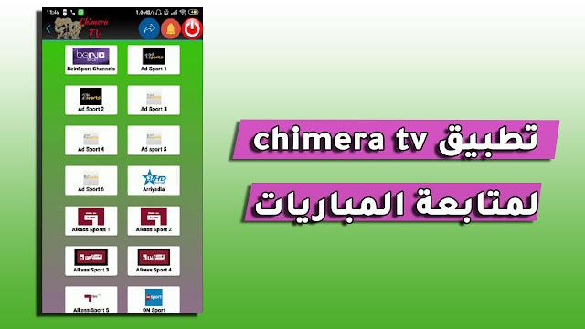 تحميل تطبيق chimera tv apk الجديد لمشاهدة المباريات و الدوريات مباشرة على اجهزة الأندرويد