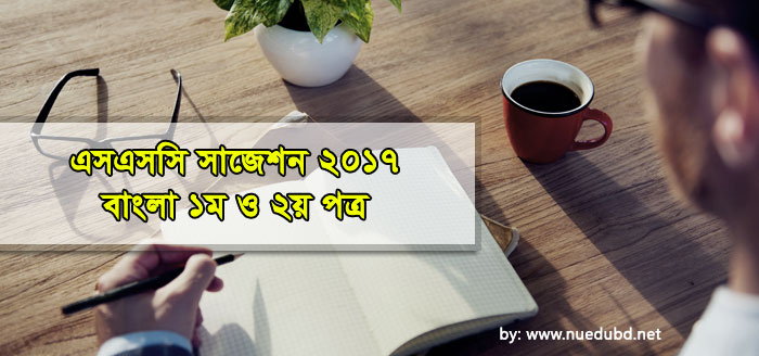 SSC Bangla Suggestion 2017