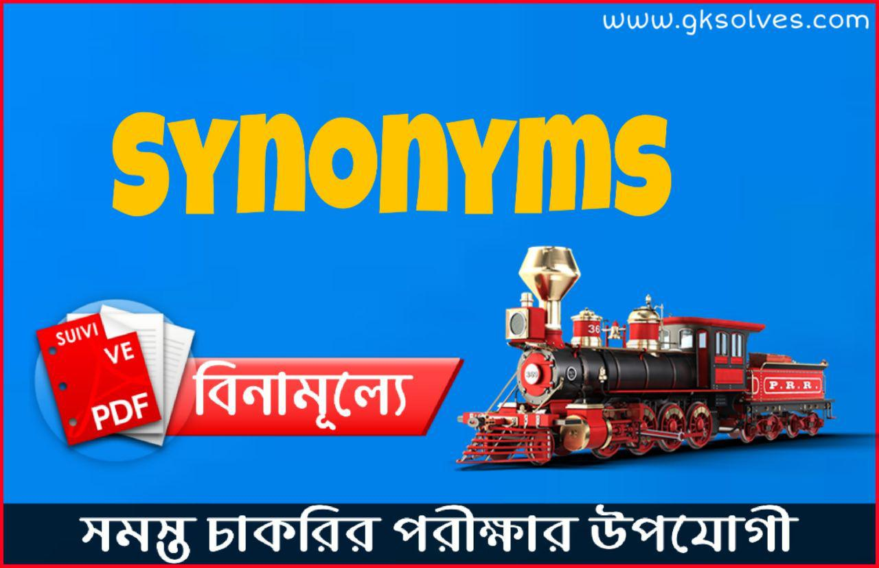 Synonyms List Pdf | Synonyms Words Download | Synonyms Example | Synonyms And Antonyms Pdf | Synonyms Dictionary Pdf