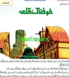 Khaufnak Qila By Abdul Munaf