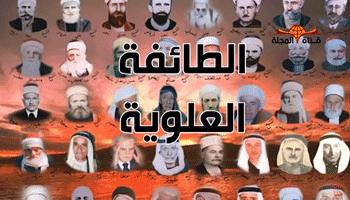 العلويين الاسماعيلية الشيعة الخميني قاسم سليماني ترامب