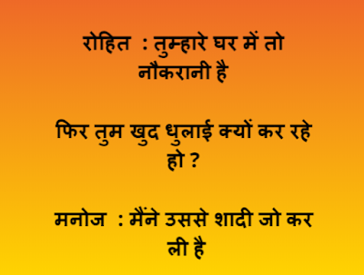 New Funny Jokes in Punjabi Language