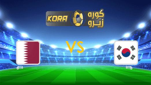 مشاهدة مباراة قطر وكوريا الجنوبية بث مباشر اليوم 17-11-2020 مباراة ودية
