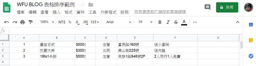 web-table-sort-html-generator-4.jpg-讓網頁表格自動排序﹍實作範例教學 (HTML 線上產生器)