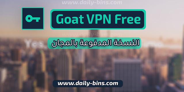Goat VPN MOD APK 2.6.6 (النسخة المدفوعة بالمجان) 2022