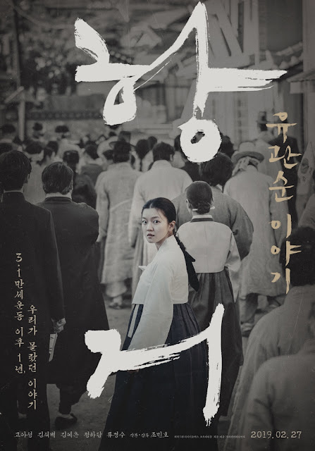 Sinopsis A Resistance (2019) - Film Korea