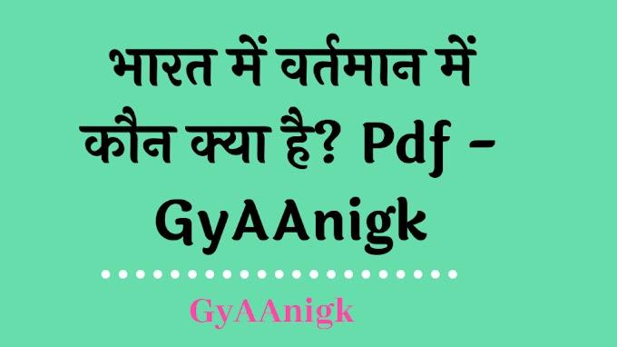 Bharat mein Vartaman Mein Kaun Kya Hai 2020 Free Pdf  - GyAAnigk