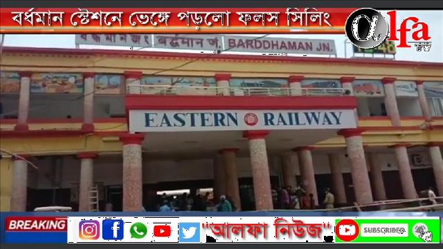 Bardhaman Railway station ceiling collapse