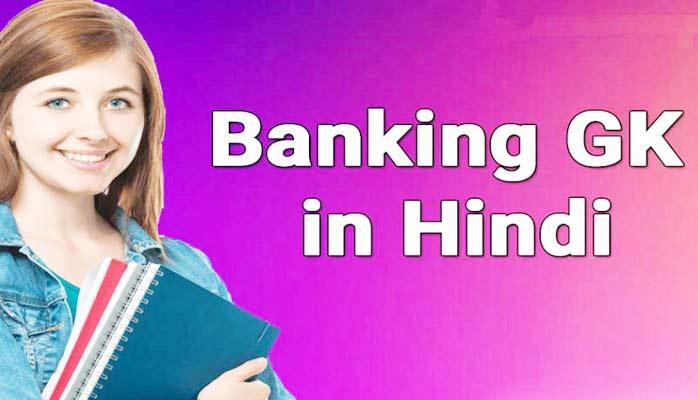 Bank Exam GK in Hindi