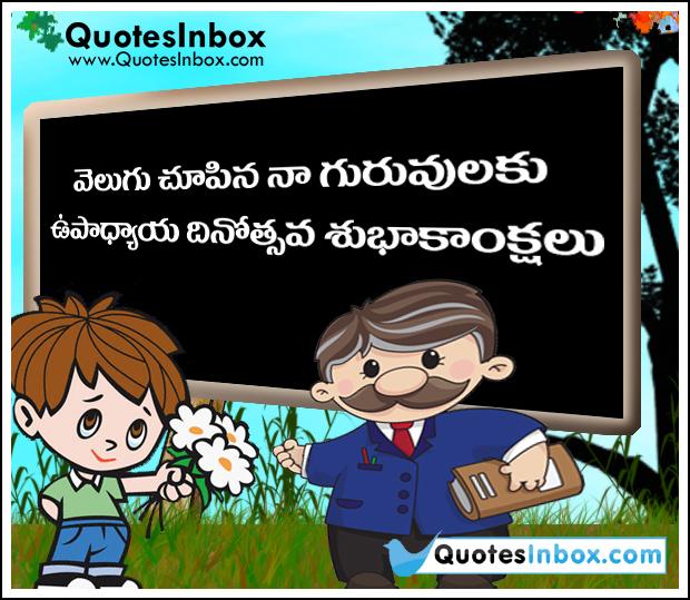 Teachers Day Telugu Speech Of 2018