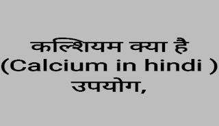 कल्शियम क्या है (Calcium in hindi )उपयोग,