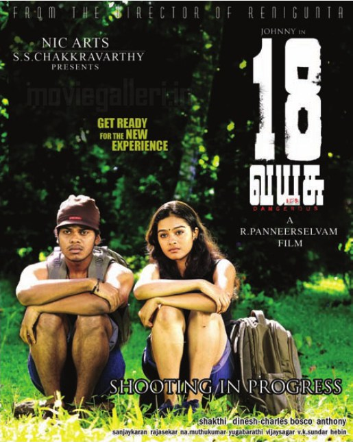 Download Filem Intruders 2011 Ts 18 Vayasu Mp3 Songs Download 18 Vayasu Latest Tamil Songs Free x