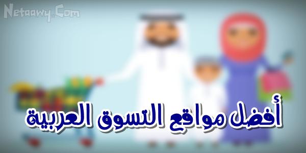 أفضل-مواقع-تسوق-عربية