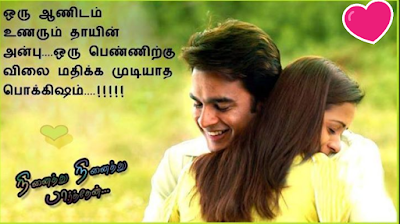 tamil kavithaigal cute love feelings images cute love feeling images sms download tamil cute love photos tamil love feeling kavithai in tamil languge