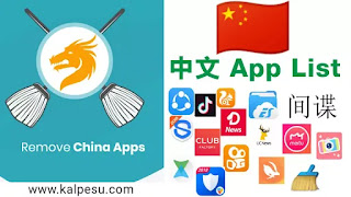 How to remove Chinese Apps full information in Hindi step by step