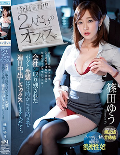 PRED-237 An Office With Only Two People During A Company Trip. I And My Senior Who Were Left Behind By The Company Had Sex All Day Long From 9am To 5am ... Shinoda Yu