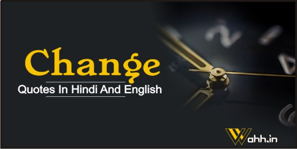 Motivational Change Quotes in Hindi