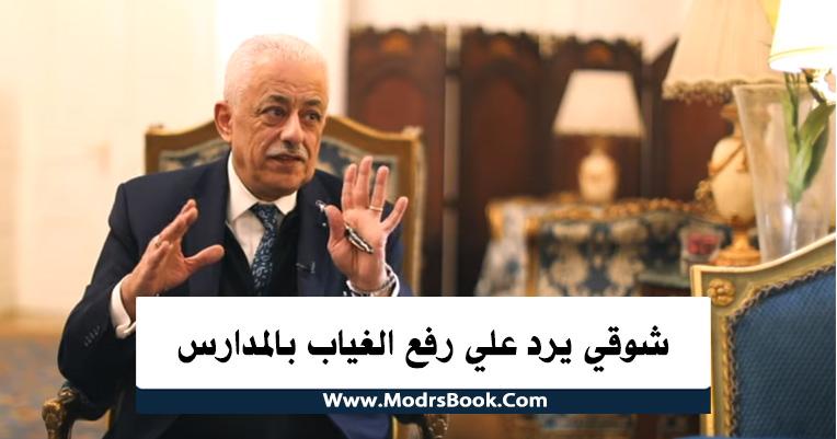 شوقي يرد علي رفع الغياب بالمدارس بسبب كورونا