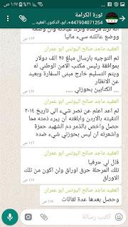 """وثيقة : """" نصر الحريري """" .. جرثومة الثورة التي قتلت """"حمزة الخطيب"""" ..مندوب المخابرات السورية السابق 29"""