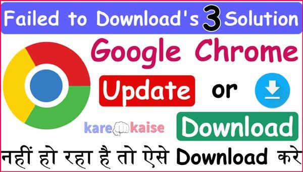 GooglChrome-Update-Download-nahi-ho-raha-hai-to-kya-kare-3-Solutions