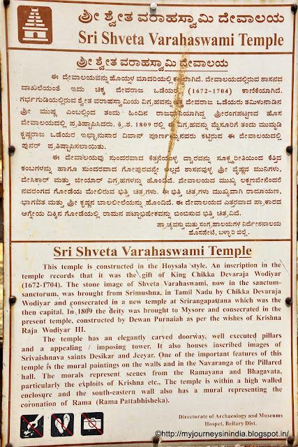 Sri Shvetha Varahaswamy Temple Info Board Mysore Palace