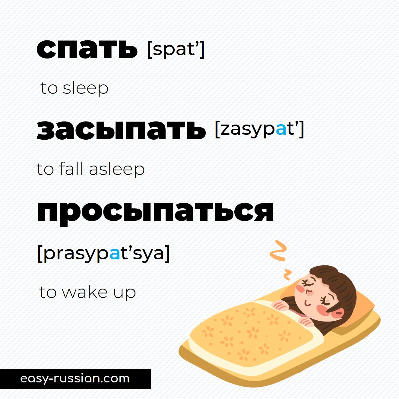 sleep verbs in Russian