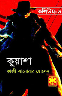Kuasha Series -16, 17, 18 by Kazi Anwar Hossain (Volume-6)