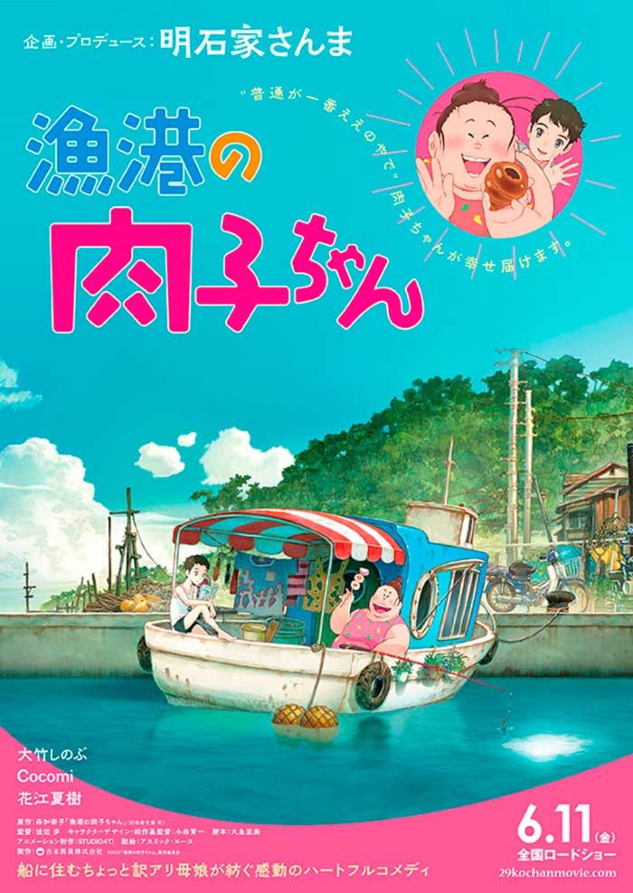 Gyoko no Nikuko-san anime film - poster