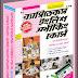 Rapidex English Speaking Course + Spoken English (র্যাপিডেকস ইংলিশ স্পিকিং কোর্স) । Bengali Book