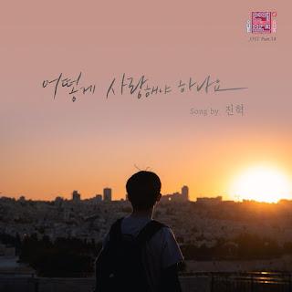 [Single] Jin Hyuk - Love Interference Season 2 OST Part.14 full zip rar 320kbps