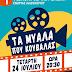1ο φεστιβάλ θερινού σινεμά στο Λαδοχώρι