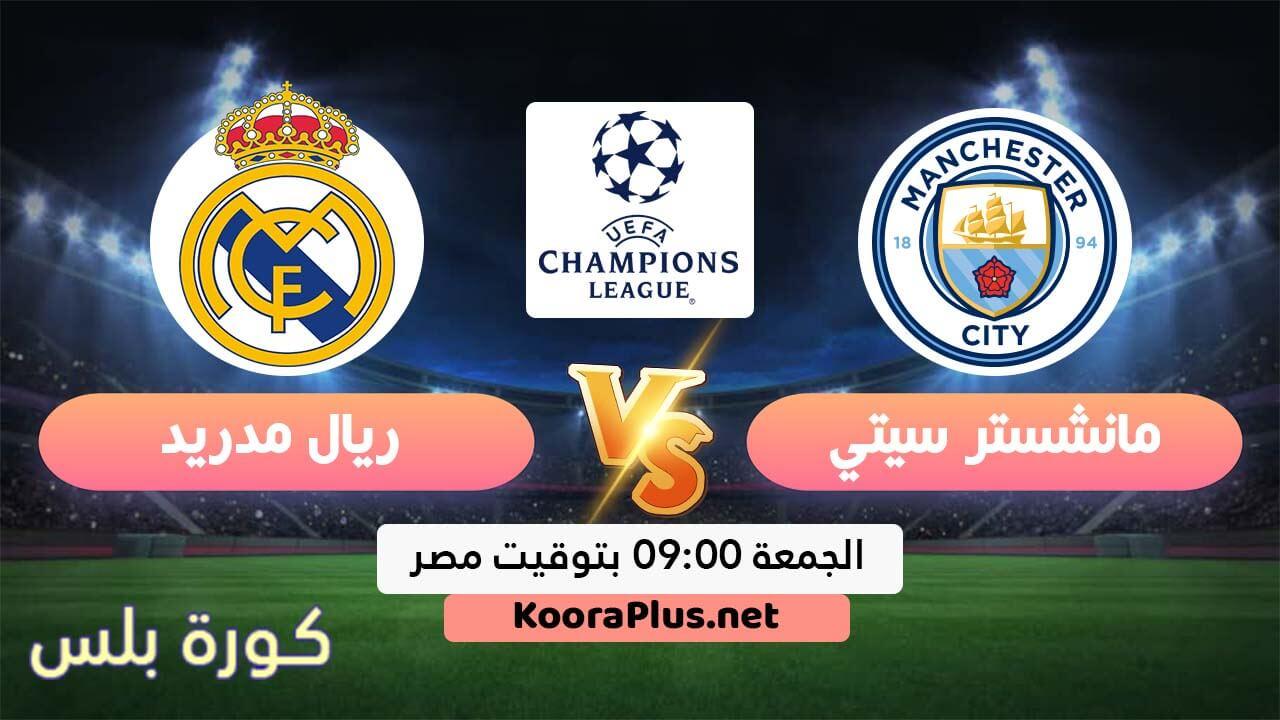 مشاهدة مباراة ريال مدريد ومانشستر سيتي بث مباشر اليوم 07-08-2020 دوري أبطال أوروبا