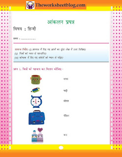 hindi printable  Practice Worksheet for Hindi Grammar.