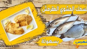 طريقة تحضير السمك المشوي المقرمش بسهولة