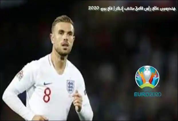 يورو 2020,قائمة منتخب اسبانيا يورو 202,منتخب انجلترا,تشكيلة فرنسا في يورو 2020,تشكيلة المانيا في يورو 2020,@منتخب إنجلترا,منتخب فرنسا,منتخب البرتغال يورو 2021,اهداف منتخب انجلترا اليوم,المنتخب البرتغالي يورو 2021,قمصان منتخبات يورو 2021,تأهل منتخب انجلترا,قمصان يورو 2020,يورو 2021,منتخب المانيا,منتخب اسبانيا,منتخب البرتغال,يورو,لنهائيات يورو 2021,قمصان يورو 2021,فرنسا يورو 2021,المنتخب الفرنسي,إنجلترا ضد هولندا,البرتغال يورو 2021