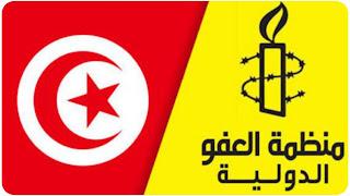 منظمة العفو الدولية بتونس : تطالب بشدّة دولة تونسية مواصلة التزامها بالإلغاء التام لعقوبة الإعدام و الا....