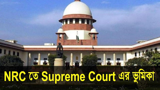 NRC তে Supreme Court এর ভূমিকা কী ? Role of Supreme Court on NRC.