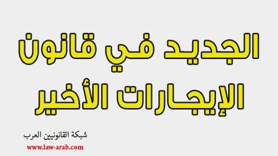 قانون الايجارات الكويتي