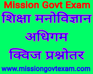 Adhigam objective question in hindi, psychology objective question in hindi